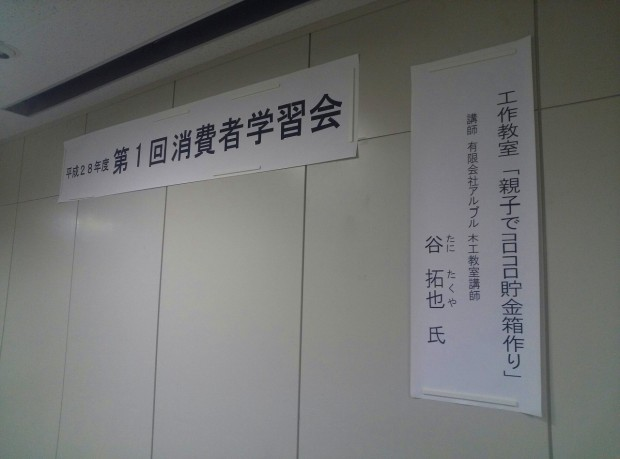 7_29加古川市役所コロコロ貯金箱_1